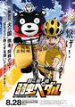 「劇場版 弱虫ペダル」、くまモンとコラボ! 本編に登場して「熊本 火の国やまなみレース」を盛り上げる
