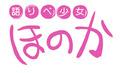 岩手県遠野市、オリジナル短編アニメ「語りべ少女ほのか」を公開! 石川プロ制作で主演には桑島法子を起用