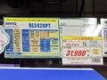 アキバ特価情報(2015年7月28日~8月2日)