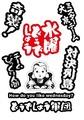 一番くじ「水曜どうでしょう」第3弾、9月16日に発売! A賞は人気企画「対決列島」のカードゲーム