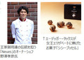 「エーデッガー・タックス マーチエキュート神田万世橋店」、9月5日にオープン! オーストリア王家御用達ベーカリーが日本初上陸