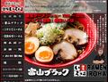 本場の富山ブラック! ラーメン「麺家いろは 秋葉原店」、ヨドバシアキバ8Fで10月2日にオープン