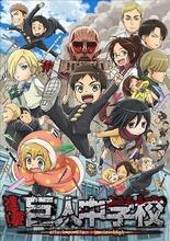 「進撃!巨人中学校」、10月にTVアニメ化! 「進撃の巨人」スピンオフの学園パロディ