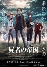 ノイタミナ映画「屍者の帝国」、メインビジュアルを発表! 8月1日からは劇場で本予告編を上映