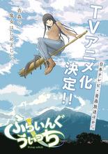 「ふらいんぐうぃっち」、TVアニメ化が決定! JK魔女の日常物語、作品の舞台である青森でも放送