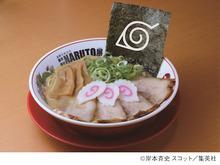 NARUTO-ナルト-、8月3日より「天下一品」とコラボ! 「一楽風 豚トロラーメン」 や限定ラーメン鉢を販売