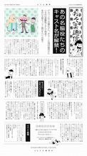 秋アニメ「おそ松さん」、デカパン・ダヨーン・ハタ坊のキャストが決定! 主要キャストが出揃う
