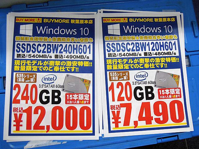 DSP版Windows 10深夜販売イベント特価情報