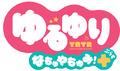 \アッカリーン/ ゆるゆり、特別編「なちゅやちゅみ!+」の第2弾は9月17日に放送! 10月からはTVアニメ第3期