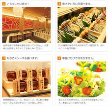 「串家物語 ヨドバシAkiba店」、10月上旬オープン! セルフ式の串揚げ食べ放題チェーンが秋葉原に進出