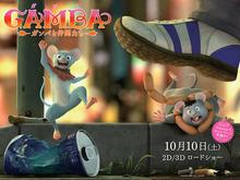 3DCG映画版「ガンバ」、劇場スタンディ用ビジュアルを発表! 「夢見が島」行き航空券が当たるTwitterキャンペーンも