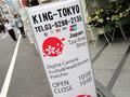 カメラ屋「KING-TOKYO」、秋葉原・裏通りでオープン! 一眼レフカメラ/交換レンズ/カメラバッグなど