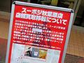 中古フィギュア/玩具「スーポジ(スーパーポジション) 」、秋葉原店が閉店に → 近隣に東日本買取センターをオープン