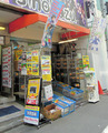 電脳雑貨「三月兎」、2号店が9月23日で閉店! 1号店と統合