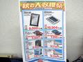 アキバ特価情報(2015年8月27日~8月30日)