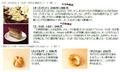 オーストリア王家御用達ベーカリー、秋葉原・マーチエキュート神田万世橋で日本限定メニューを販売! 「ホーフベッカライ エーデッガー・タックス」の海外初支店