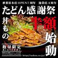 「焼肉丼たどん 秋葉原本店」、7周年記念の半額セールを実施! 9月2日/3日の各日550食