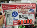 【アキバこぼれ話】東映無線各店で「秋の大セール&スタンプラリー」実施中&東映ランド3周年セールも