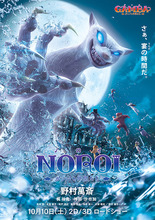 3DCG映画版「ガンバ」、最強の敵・ノロイの特別映像が解禁に! 演じるのは野村萬斎
