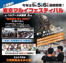 東京マルイ、2015年もベルサール秋葉原でエアガン体験イベントを開催! 次期新製品の初公開も