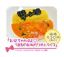 「干物妹!うまるちゃん」カフェ、秋葉原と大阪日本橋で9月末まで開催! 兄・タイヘイの手料理や「神のコーラ」など