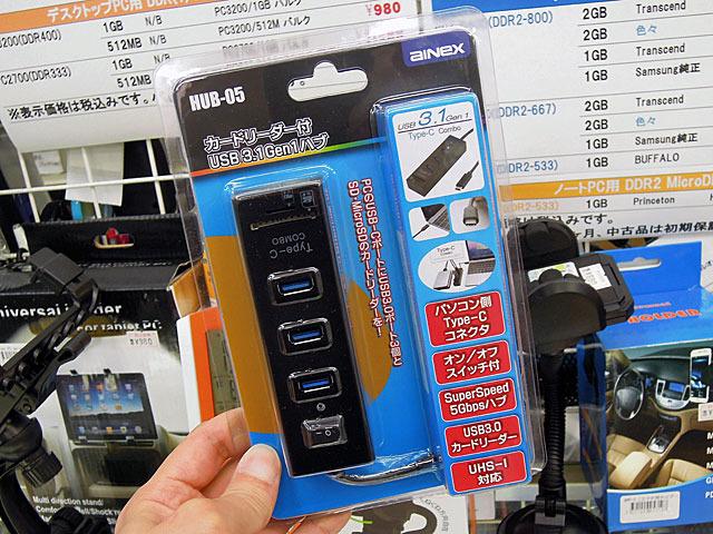 USB 3.1 Type-C接続のカードリーダー付きUSBハブ「HUB-05」が登場!