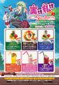 TVアニメ「実は私は」、デザート食べ放題「スイーツパラダイス」とコラボ! 通常バイキング料金+500円で特典付きコラボ料理を追加可能
