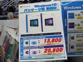 単品購入可能なパッケージ版Windows 10が発売 USB 3.0メモリに32bit版/64bit版の両方を収録