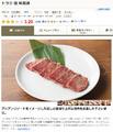 「肉匠牛たん たん之助」、 ヨドバシアキバ8Fで10月2日にオープン! トラジ系列