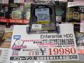 アキバ特価情報(2015年9月8日~9月13日)