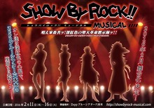 「SHOW BY ROCK!!」、2016年2月に舞台化決定! シンガンクリムゾンズを中心としたミュージカル