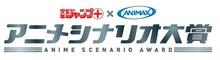 「少年ジャンプ+×アニマックス アニメシナリオ大賞」、大賞は「ルガーコード 1951」に決定! 年内マンガ化→来年アニメ化