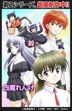 TVアニメ「境界のRINNE」、2016春から第2期がスタート! 新キャラ続々登場