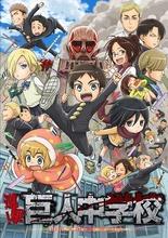 秋アニメ「進撃!巨人中学校」、PV第3弾ではリヴァイとハンジが掛け合いを披露! ED曲はエレンとジャンがメインボーカルを担当