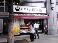 ヨドバシアキバ、りそな銀行ATM・外貨両替「トラベレックス」が9月15日で閉店! おにぎり屋「おむすび権米衛」も近日閉店