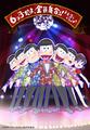 秋アニメ「おそ松さん」、昭和っぽいイベントビジュアルを公開! イヤミ役・鈴村健一がラジオ番組のパーソナリティに