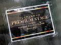 「PREMIUM STAGE MARSHALダイレクト リアル2号店」、9月19日にオープン! ワケありPCやセレクト雑貨も販売