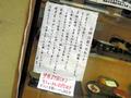 秋葉原・裏通りの居酒屋「炉ばた」、50周年でリニューアル! 店名も「炉ばた 石くら」に