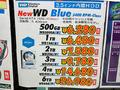 【アキバこぼれ話】Western Digital製HDD「WD Green」が「WD Blue」に統合