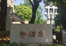 実写版パトレイバー、実物大イングラムが再び警視庁・桜田門に出動! 今回は特製プロテクター装備で