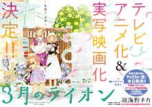 将棋マンガ「3月のライオン」、TVアニメ化と実写映画化が決定! 「ハチミツとクローバー」の羽海野チカによる最新作