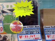 Jun-gle秋葉原本店