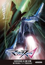 マクロス、新作TVアニメのタイトルは「マクロスΔ(デルタ)」に決定! キービジュアル第1弾や「マクロスモデラーズ」も発表