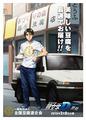 「新劇場版 頭文字D」、3,000以上の豆腐屋が加盟する「全国豆腐連合会」とコラボ! 加盟店限定コラボ企画を続々と展開
