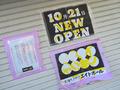 タコ焼き屋「三陸たこ焼き専門 えいとぼーる」、秋葉原で10月21日にオープン