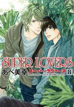 あべ美幸「SUPER LOVERS」、TVアニメ化が決定! 制作はスタジオディーン