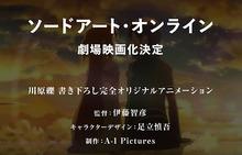 「劇場版 ソードアート・オンライン」、制作決定! 原作者・川原礫の書き下ろしストーリーで