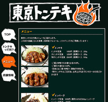 「牛太 金星」「凛や」「ティーヌン」「東京トンテキ」が秋葉原で11月にオープン! ヨドバシアキバ8F