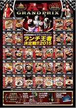 秋葉原UDXレストラン街・AKIBA_ICHI、秋キャンペーン「A-1グランプリ」を10月31日まで実施