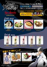 TVアニメ「ヤング ブラック・ジャック」、デザート食べ放題「スイーツパラダイス」とコラボ! 通常バイキング料金+570円で特典付きコラボメニュー2品を追加可能